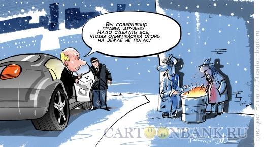 Карикатура: Олимпийские мысли, Подвицкий Виталий