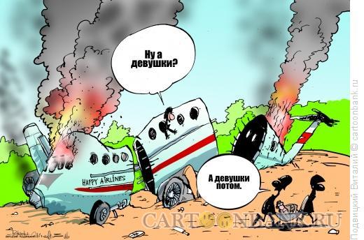 Карикатура: А девушки потом, Подвицкий Виталий