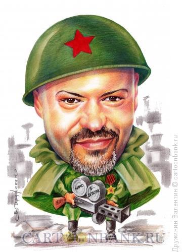 Карикатура: Федор Бондарчук, Дружинин Валентин