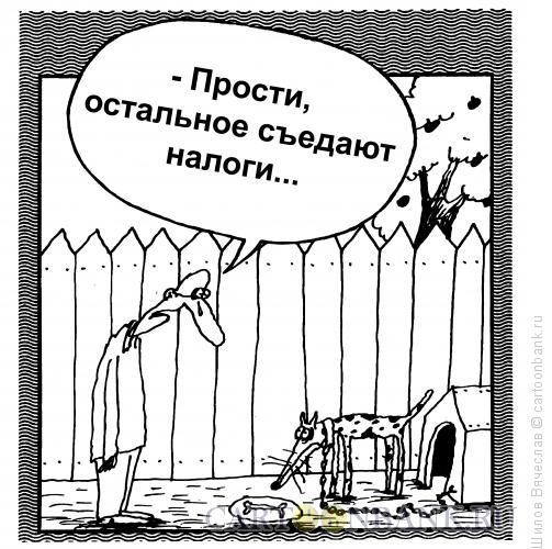 Карикатура: Непомерные налоги, Шилов Вячеслав