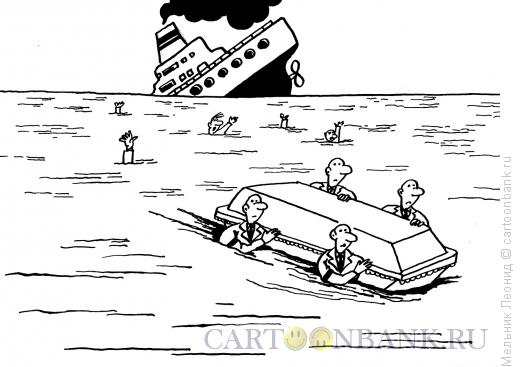 Карикатура: спасение, Мельник Леонид