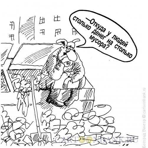 Карикатура: Дворник-философ, Богорад Виктор