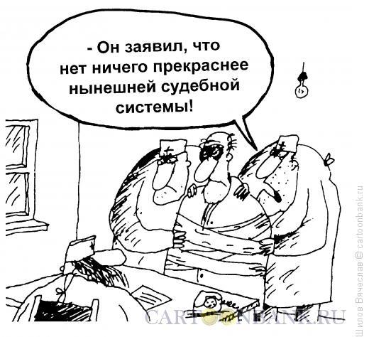 Карикатура: В психушке, Шилов Вячеслав