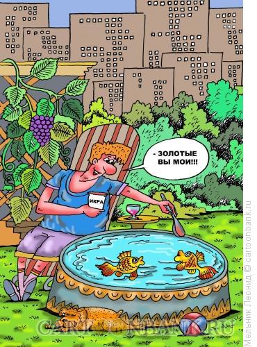 Карикатура: Золотые вы мои!, Мельник Леонид