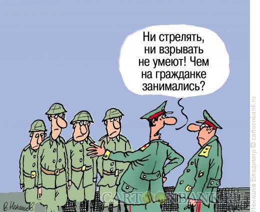 Карикатура: призывники в армию, Ненашев Владимир