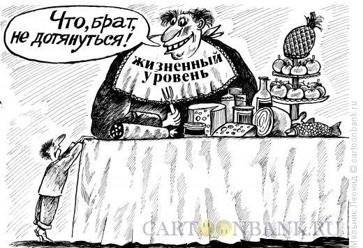 Карикатура: Разные миры, Мельник Леонид