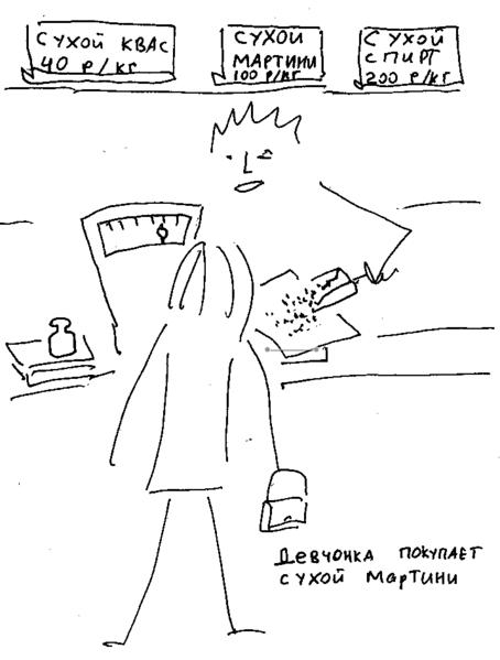 Карикатура: Девчонка покупает сухой мартини, Дмитрий Кузнецов