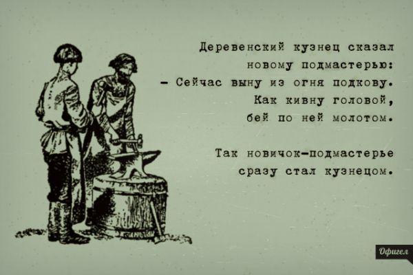 Карикатура: Как подмастерье стал кузнецом, ofigel