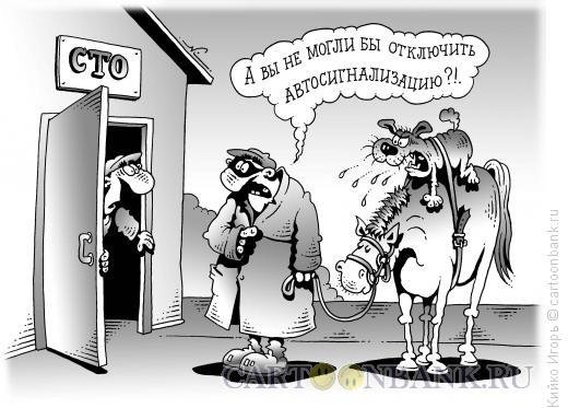 Карикатура: Конокрад, Кийко Игорь