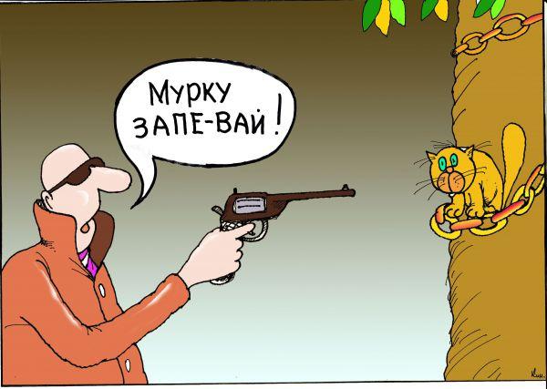 Карикатура: Мурку давай!, Николай Кинчаров