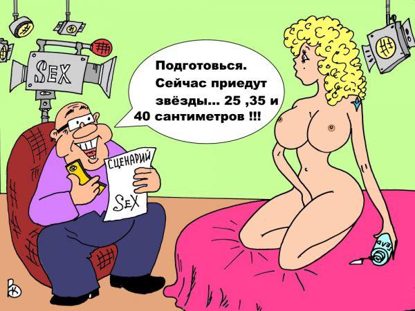 Карикатура: В ожидании звёзд, Валерий Каненков