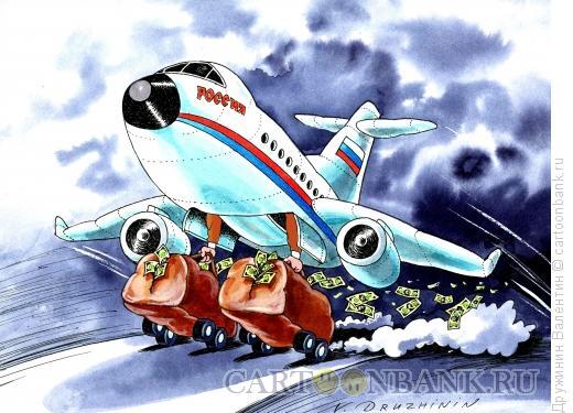 Карикатура: Вывоз капитала, Дружинин Валентин