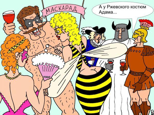 Карикатура: Маскарад, Валерий Каненков