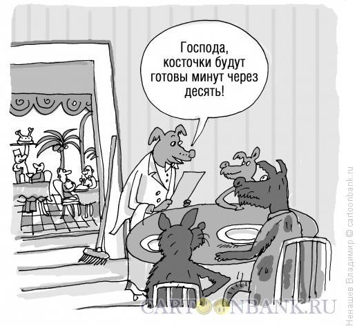 Карикатура: собаки в ресторане, Ненашев Владимир