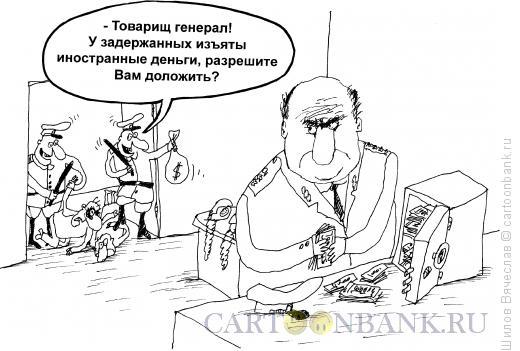 Карикатура: Товарищ генерал, Шилов Вячеслав
