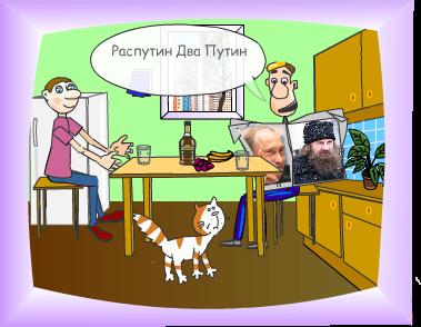 Карикатура: Распутин два Путин, 237