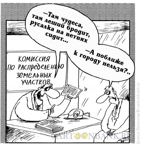 Карикатура: Земельный участок, Шилов Вячеслав