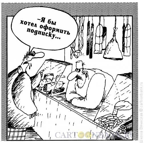 Карикатура: Мечта о подписке, Шилов Вячеслав