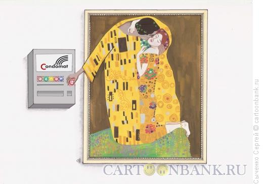 Карикатура: Поцелуй, Сыченко Сергей