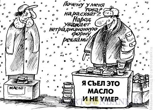 Карикатура: Суперреклама, Мельник Леонид