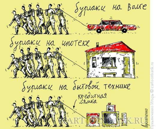 Карикатура: Бурлаки на Волге, Лукьянченко Игорь