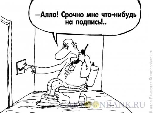 Карикатура: Требование, Шилов Вячеслав