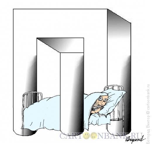 Карикатура: Пространство сна, Богорад Виктор