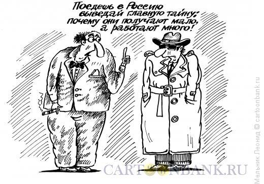 Карикатура: Тайна, Мельник Леонид