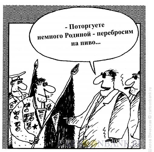 Карикатура: Уличная мафия, Шилов Вячеслав