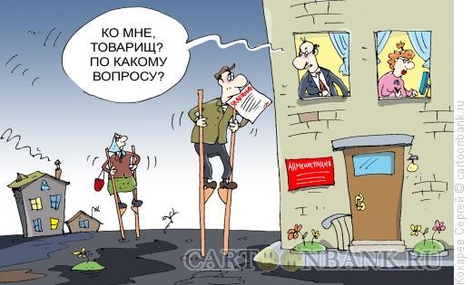 Карикатура: ходоки, Кокарев Сергей