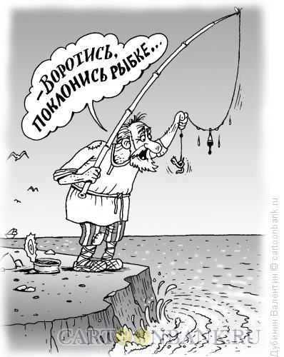 Карикатура: Поклонись рыбке, Дубинин Валентин