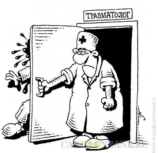 Карикатура: Травматолог, Кийко Игорь