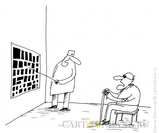 Карикатура: Сепой у окулиста, Шилов Вячеслав