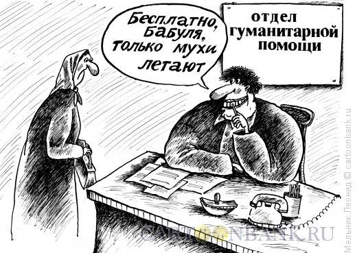 Карикатура: Гуманитарка, Мельник Леонид