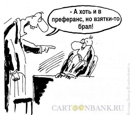 http://www.anekdot.ru/i/caricatures/normal/13/11/10/podlovil.jpg