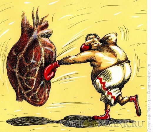 Карикатура: Удар по сердцу, Дружинин Валентин