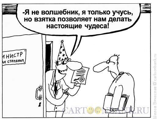 Карикатура: Взятка, Шилов Вячеслав