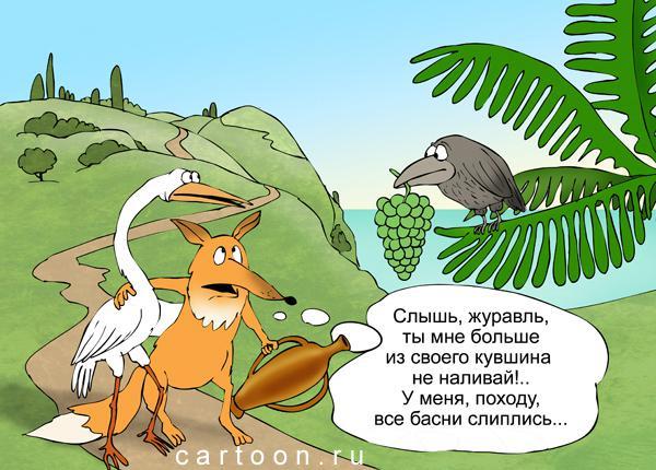 Карикатура: Басни, Зудин Александр