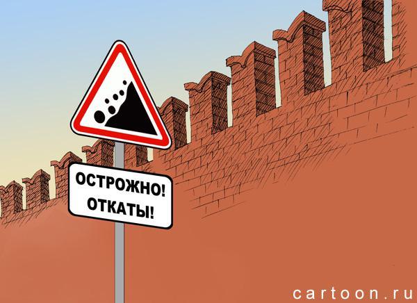 Карикатура: Откаты, Зудин Александр