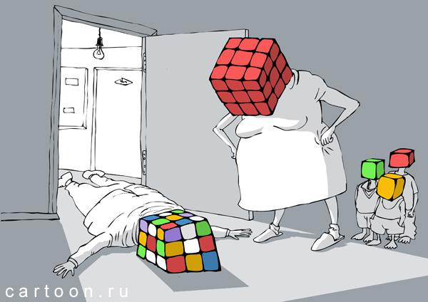 Карикатура: Кубики, Зудин Александр