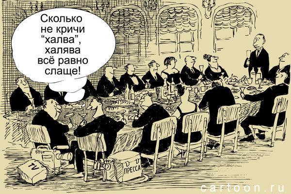 Карикатура: Халява, Зудин Александр