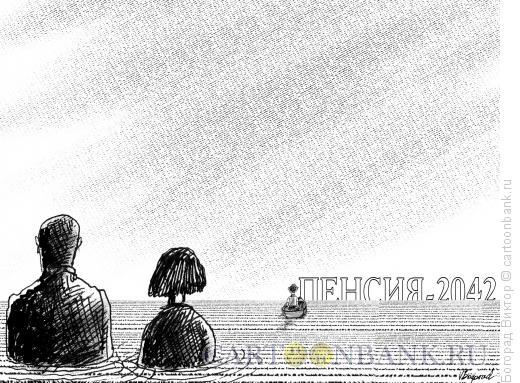 Карикатура: Дожить до пенсии, Богорад Виктор