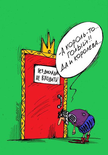 Карикатура: король, михаил ларичев
