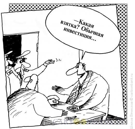 Карикатура: Обычная инвестиция, Шилов Вячеслав