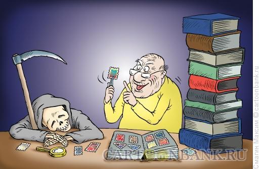 Карикатура: Филателист и смерть, Смагин Максим