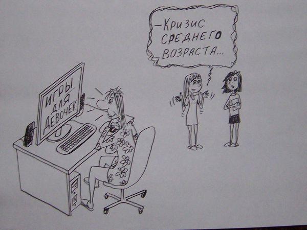 Карикатура: Кризис среднего возраста, Петров Александр