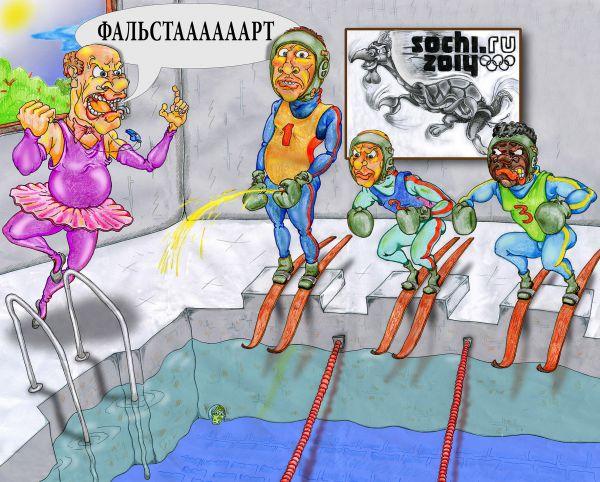 Карикатура: Современные виды спорта, Дмитрий Субочев