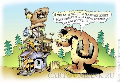 Карикатура: Теремок, Кийко Игорь