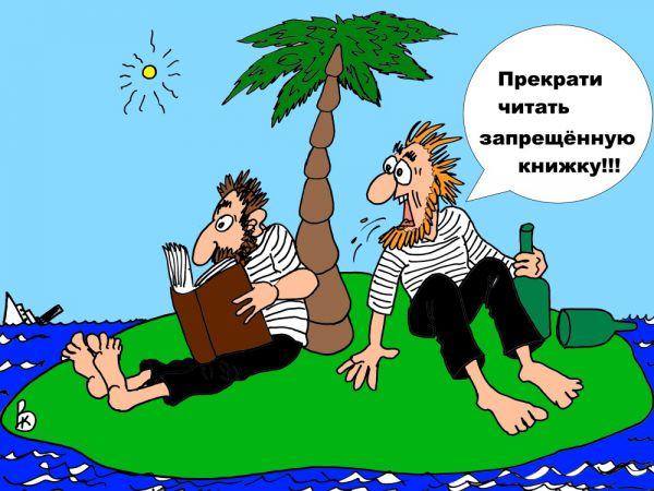 Карикатура: Вот так..., Валерий Каненков