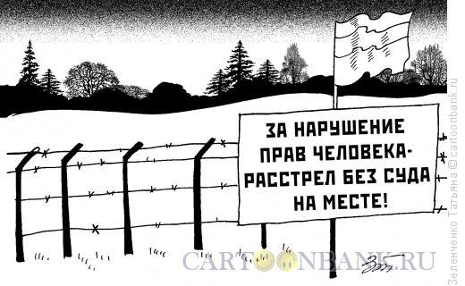 Карикатура: За нарушение прав человека- расстрел без суда на месте, Зеленченко Татьяна